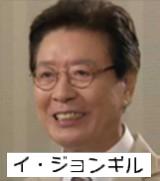 イ・ジョンギル