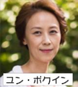 ユン・ボクイン