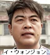 イ・ウォンジョン