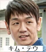 キム・テウ