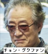 チョン・グクファン