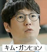 キム・ガンヒョン