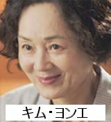 キム・ヨンエ